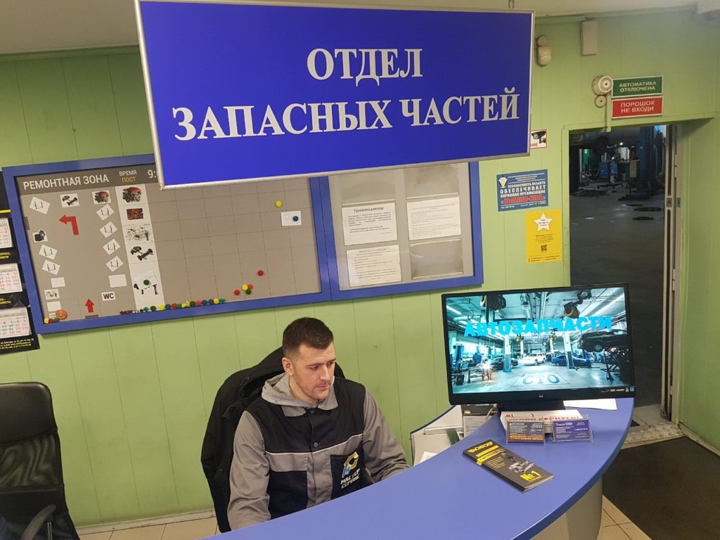 Мастер Сервис Славянка запчасти